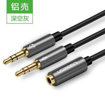 電腦耳機轉接線手機麥克風二合一轉換頭耳麥分線器音頻一分二【鋁合金】