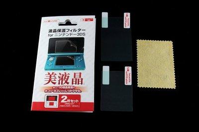 3DS101 高透 舊款3DS 小3DS貼膜 屏幕膜 全貼 上下屏 配件 保護膜