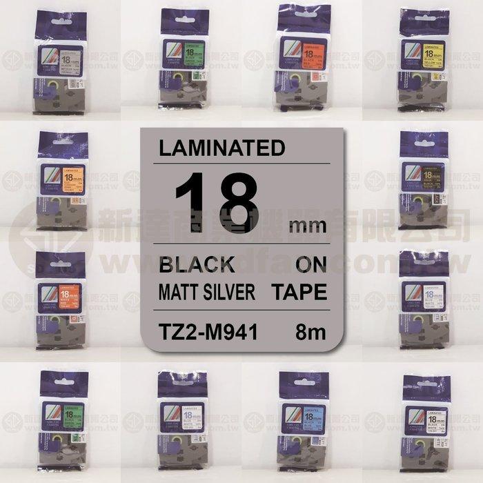 【費可斯】相容性護貝標籤帶18mm銀底黑字雷同TZ-M941/ TZe-M941適用PT-2700含稅價