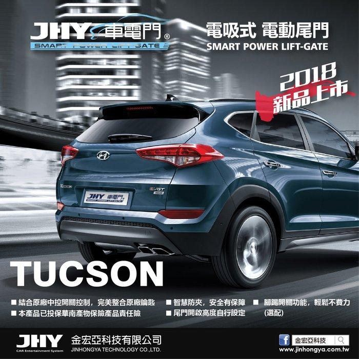 【全昇音響】HYUNDAI / 2016TUCSON  電動尾門 車電門高度可以調整 車電門設定後會記憶高度車