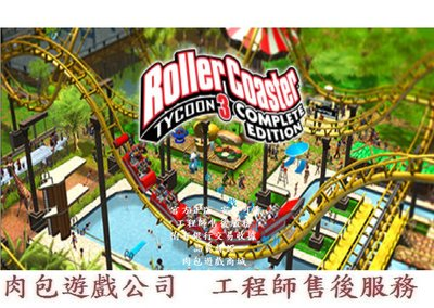PC肉包 模擬樂園3完全版 STEAM RollerCoaster Tycoon 3: Complete Edition