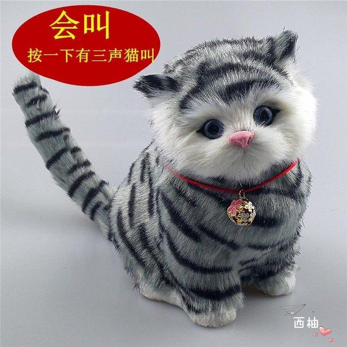 貓咪毛絨玩具仿真動物擺件公仔模型小貓寵物假貓兒童禮物玩偶