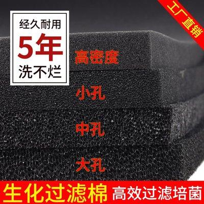 (台灣)魚缸生化棉過濾棉過濾器過濾材料高密度黑海綿水族箱濾材凈水加厚