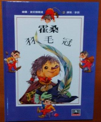 大師名作繪本7 羽毛冠 霍桑 格林文化 ISBN:9789577450555【明鏡二手書】