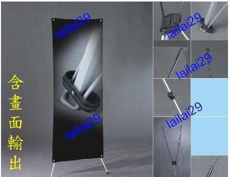 批發 豪華型X架展示架 活動海報架 易拉寶 易拉展 易拉屏 海報架 DM架(含畫面輸出)