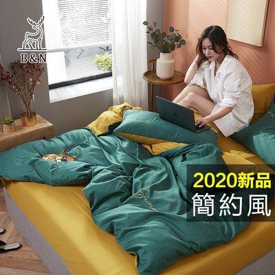 現貨高端良品全棉純色刺繡四件套/純棉優質床包/適合裸睡/雙人/加大/簡約套件/被套四件組/四季可用