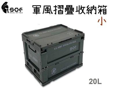 【野道家】SOF 軍風摺疊收納箱 -小 軍箱 收納箱