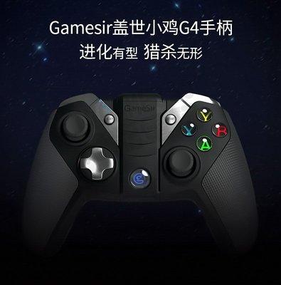 GAMESIR G4S 增強版 小雞手把 蓋世小雞 安博電視盒子手把 手機搖桿 遊戲手把 PC【台中恐龍電玩】