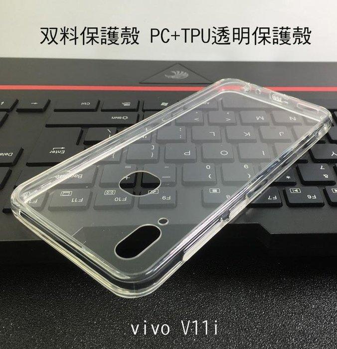 --庫米-- vivo V11i / vivo V9 双料保護套 高透光 背殼 透明殼 防摔殼 防塵塞設計 吊飾孔設計