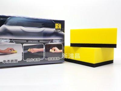 【新鴻昌】超人氣 鍍膜海綿 六入 鍍膜專用 好握不沾手 海綿