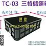 三格儲 三格密 TC- 03 塑膠箱 儲運箱 工具箱...