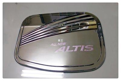 【車王汽車精品百貨】豐田 Toyota 2014 Altis 11代 油箱蓋 油箱蓋貼 油箱飾蓋 ABS電鍍精品