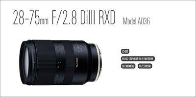 【中野數位】預購 A036 Tamron 騰龍 28-75mm F2.8 Di III RXD 平行輸入