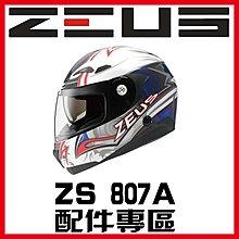 ㊣金頭帽㊣【可面交】【瑞獅 ZEUS ZS-807A 系列 素色 彩繪 配件】鏡片 內襯 原廠 正品 購買專區