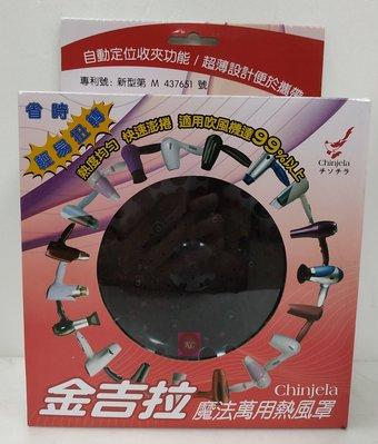 Chinjela 金吉拉 魔法萬用烘罩/熱風罩 耐熱