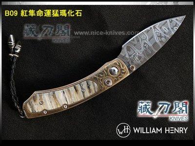 《藏刀閣》William Henry-紅隼命運猛瑪化石折刀