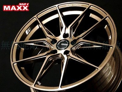 全新鋁圈 MAXX M21 16吋 旋壓鋁圈 4孔100 5孔100 5孔108 5孔114.3 古銅金 輕量化
