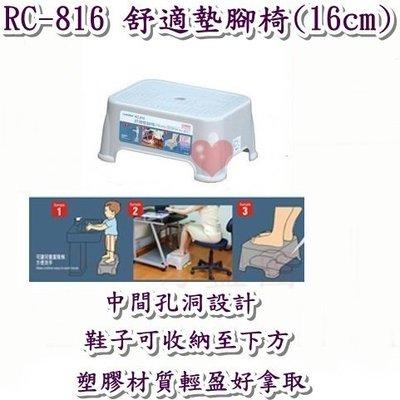 《用心 館》  舒適墊腳椅(16cm) 尺寸 36.5*27.5*16.1cm 戶外桌椅 椅子 RC-816