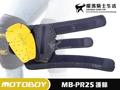 MOTOBOY騎士用品|MB-PR25 護膝 CE護具 防摔 防撞 護腿 『耀瑪騎士生活機車安全帽部品』