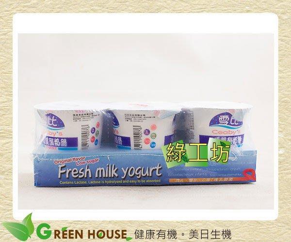 [綠工坊] 奶素 優質酸奶酪3入(果醬) 雪比