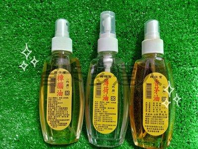 台灣製造 國家寶 120cc 噴霧式 香茅油 薄荷油 樟腦油 玻璃瓶  驅蟲 防蚊