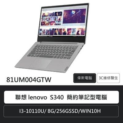 ☆偉斯科技☆Lenovo聯想81UM004GTW S340簡約筆記型電腦 I3/ 8G/256GSSD/WIN10