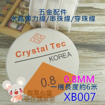XB007【每捲20元】0.8MM進口水晶線/彈力線/串珠線/穿珠線/手鏈線/蠶絲線☆五金DIY材料【簡單心意素材坊】