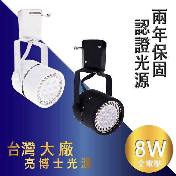 《台灣光源/兩年認證保固》日後更換不用淘汰燈具 換光源即可 響應環保節能 LED軌道燈 8W 另外還有5W款式
