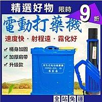 【現貨】後背式鋰電電動噴霧器