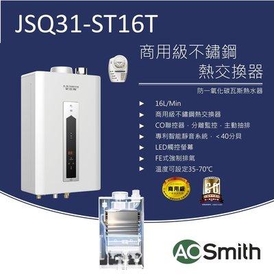 【AOSmith】AO史密斯 美國百年品牌 商用級不鏽鋼瓦斯熱水器 16L JSQ31-ST16T 靜音 防一氧化碳