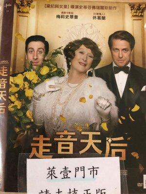 萊壹@53618 DVD 有封面紙張【走音天后】全賣場台灣地區正版片