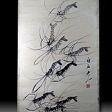 【 金王記拍寶網 】S1035  齊白石款 水墨蝦群紋圖 手繪水墨書畫 老畫片一張 罕見 稀少