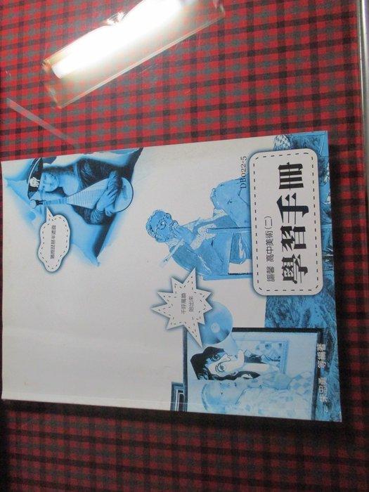 【鑽石城二手書】高中教科書  高中 美術 二  學習手冊  謳馨出版 沒寫