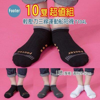 [開發票] Footer T104 L號(厚襪) 輕壓力三線運動船短襪 10雙組;除臭襪;蝴蝶魚戶外