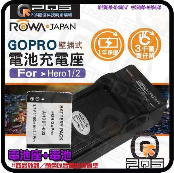 ☆台南PQS☆全新電池+座充 GOPRO HERO1 HERO2 專用 電池充電座充組 充電器 壁充 充電座