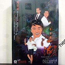 周星馳 吳孟達 萬梓良 毛舜筠 黃秋生 - 他來自江湖 DVD (全新未拆 共 30 集 TVB 無線電視劇集)