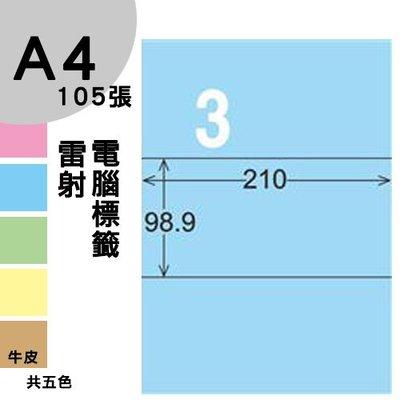 【免運】龍德 電腦標籤紙 3格 LD-807-B-B  淺藍色 1000張 列印 標籤 三用標籤 出貨 貼紙 有其他規格