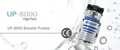 【清淨淨水店】台灣UPRIGHT UP-8000高流量家用型RO碳刷汞浦適用300~400G只賣1200元 。