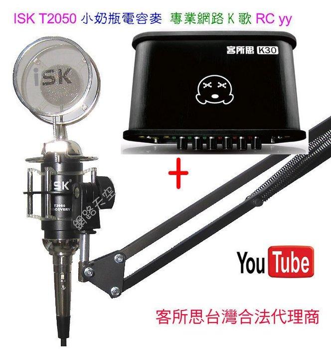 RC第10號套餐之9:客所思 K30 音效卡+ISK T2050+NB35支架+卡農公母線送166種音效
