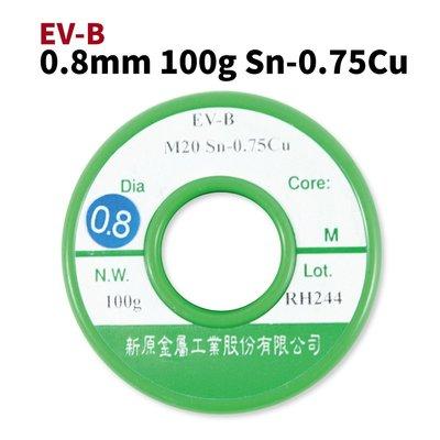 【Suey電子商城】新原 環保無鉛 錫絲 錫線 錫條 EV-B 0.8mm 100g Sn-0.75Cu