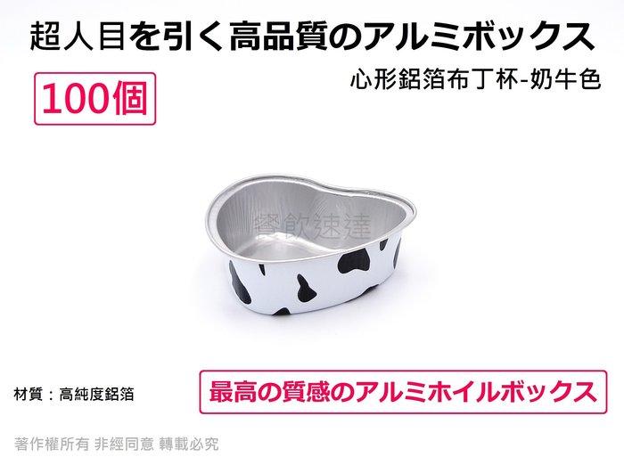 含稅100個【心形鋁箔布丁杯-奶牛色】蛋糕杯 點心杯 鋁碗 鋁盒 鋁箔盒 鋁箔碗 蛋塔盒 烘焙 焗烤 喜