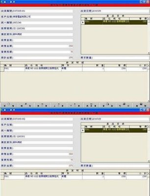 得億 WP-103S 發票機統一發票開立程式 (單機版/網路版/雲端版三合一)