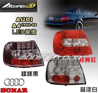 DJD Y0574 AUDI A4 95-00年 LED尾燈
