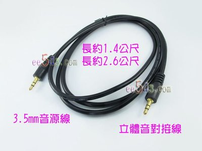 音源線二邊3.5mm公公1.5M.立體音樂耳機AUX喇叭視聽音響電腦音效MP3傳輸 新北市