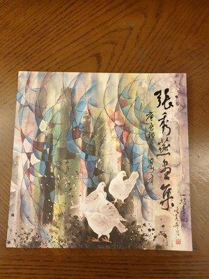 l.c476.349 藏澐閣 - 畫家簽名本 張秀燕畫集