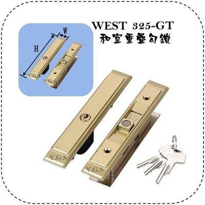 Y.G.S~鎖系列~WEST325-GT日本進口和室重疊勾鎖 (含稅)