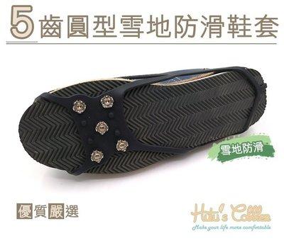 ○糊塗鞋匠○ 優質鞋材 G110 5齒...