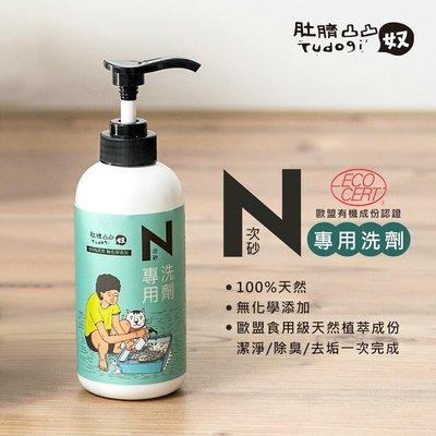 新品73折【肚臍凸凸】N次砂/寵物衣物專用洗劑(475ml/瓶)