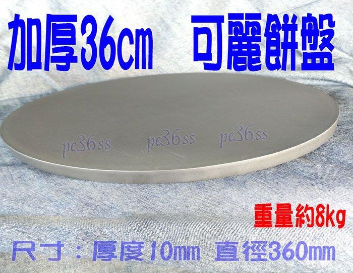 超商不收 新改良圓36cm*1鐵可麗餅盤+白鐵t 字棒(當 可麗餅機 潤餅機 潤餅盤 潤餅皮 可麗餅鐵板 可麗餅鐵盤 )