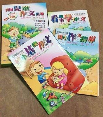 新全-現貨-實用兒童作文指導(全套共3册)